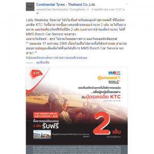 facebook-ads-1-continental-tyres-thailand-co-ltd-2