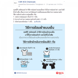 facebook-ads-csr-scg-chemicals