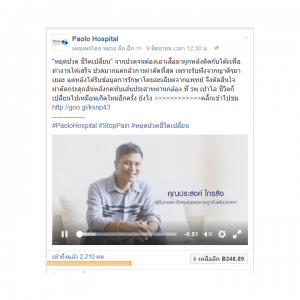 facebook-ads-paolo-hospital