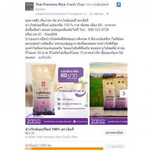 facebook-ads-thai-premium-rice-%e0%b8%a3%e0%b9%89%e0%b8%b2%e0%b8%99%e0%b8%82%e0%b9%89%e0%b8%b2%e0%b8%a7%e0%b9%84%e0%b8%97%e0%b8%a2