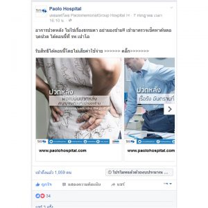 facebook-ads-paolo